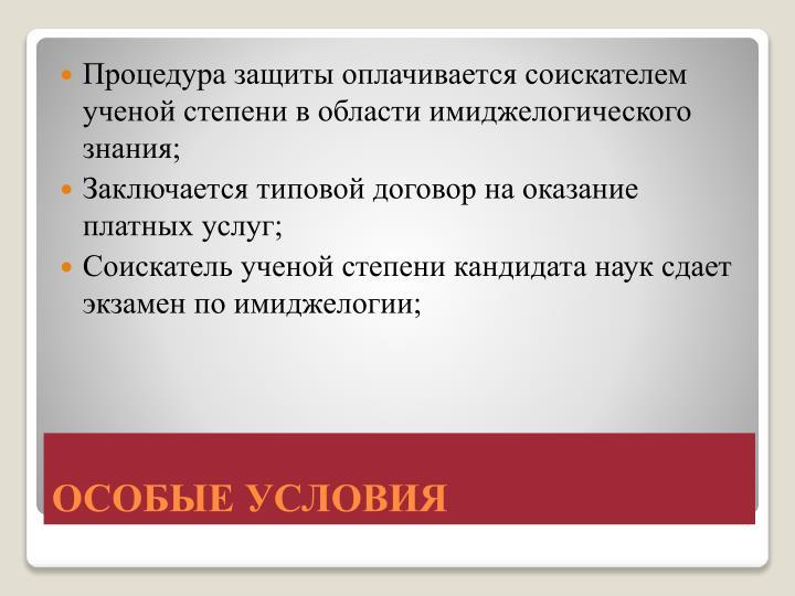Процедура защиты оплачивается соискателем ученой степени в области имиджелогического знания;