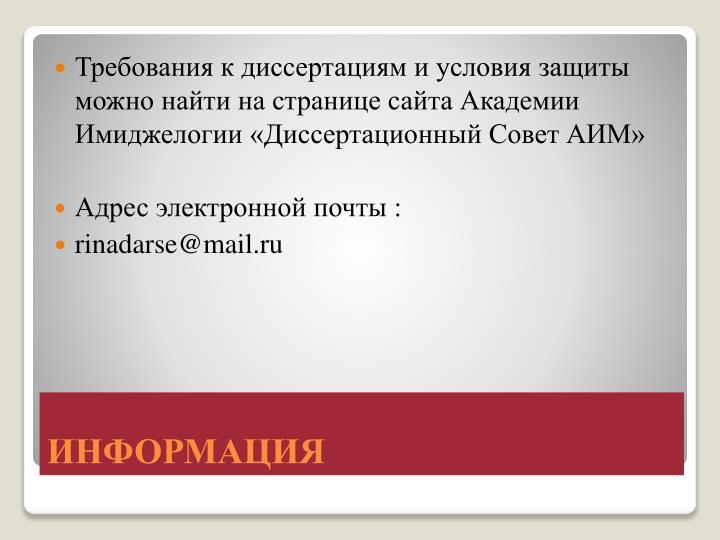 Требования к диссертациям и условия защиты можно найти на странице сайта Академии Имиджелогии «Диссертационный Совет АИМ»