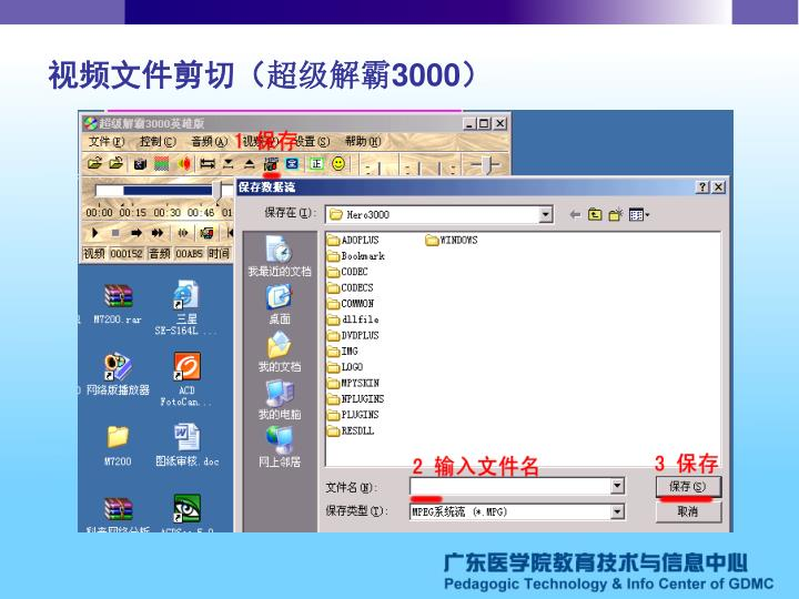 视频文件剪切(