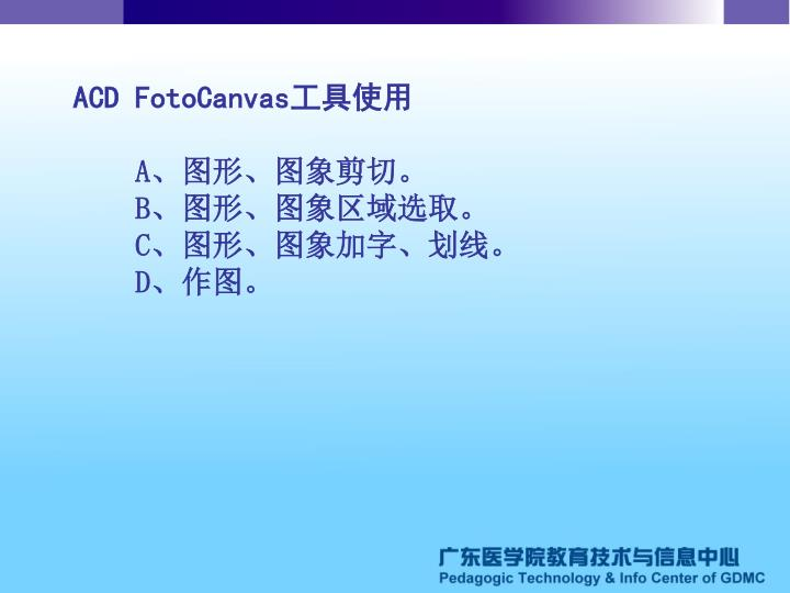 ACD FotoCanvas