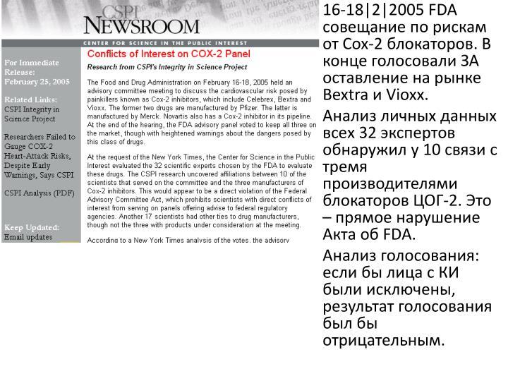 16-18|2|2005 FDA
