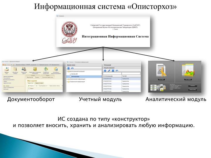 Информационная система «Описторхоз»