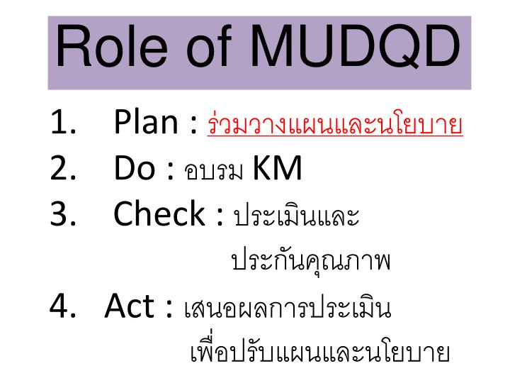 Role of MUDQD