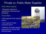 private vs public water supplies