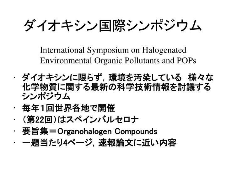 ダイオキシン国際シンポジウム