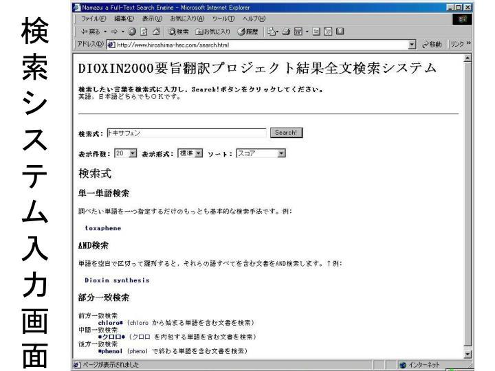 検索システム入力画面