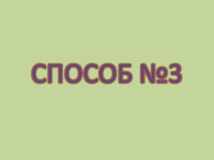 СПОСОБ №3