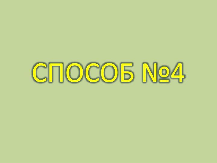 СПОСОБ №4