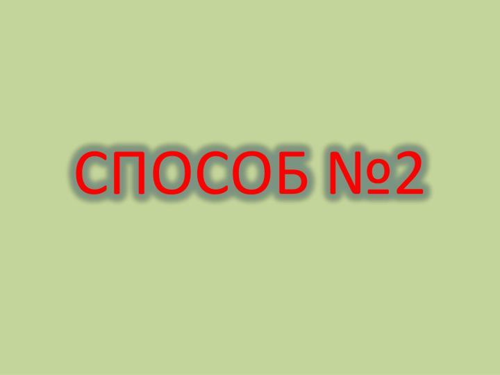 СПОСОБ №2
