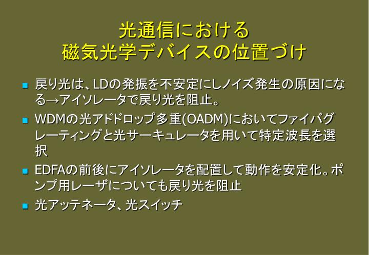 光通信における