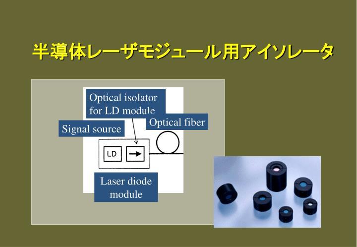 Optical isolator for LD module