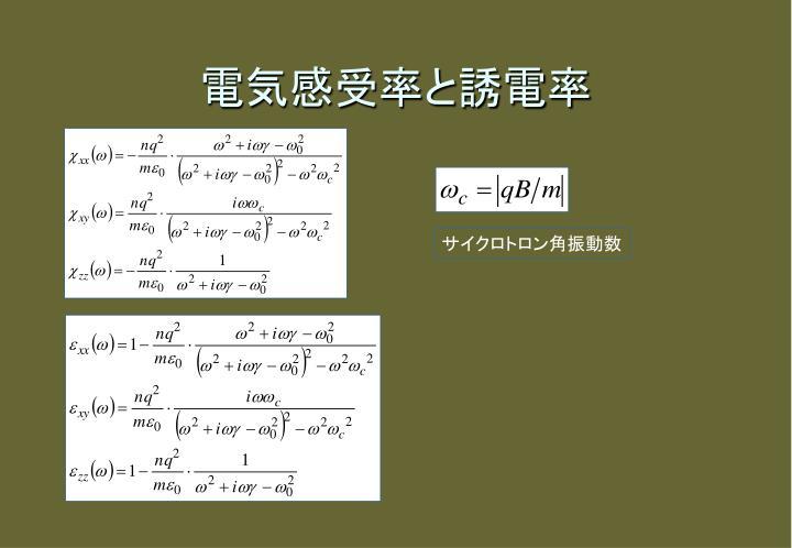 電気感受率と誘電率