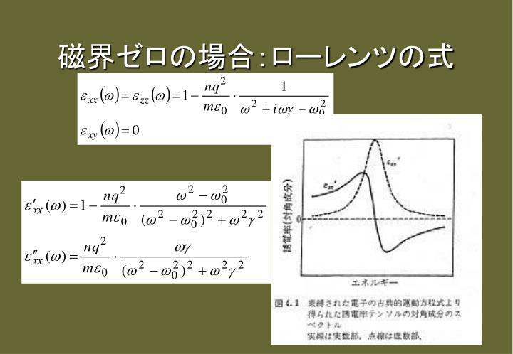 磁界ゼロの場合:ローレンツの式