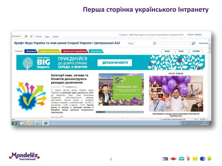 Перша сторінка українського Інтранету