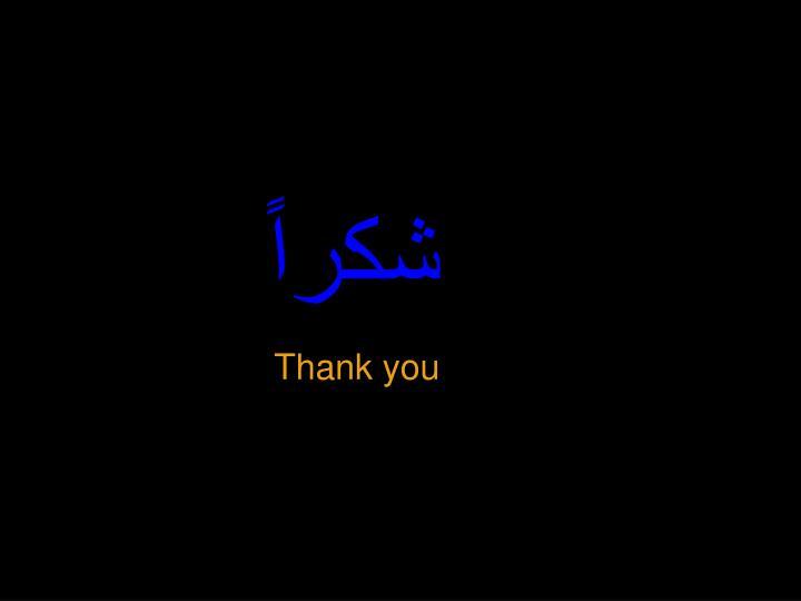 شكراً