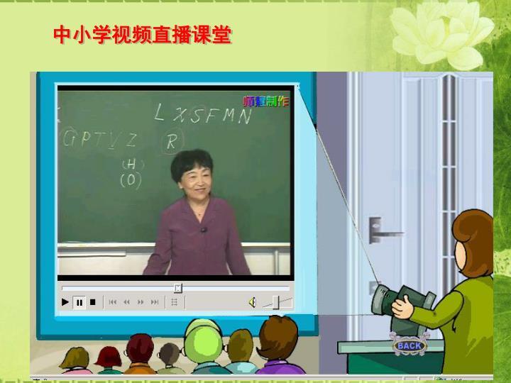 中小学视频直播课堂