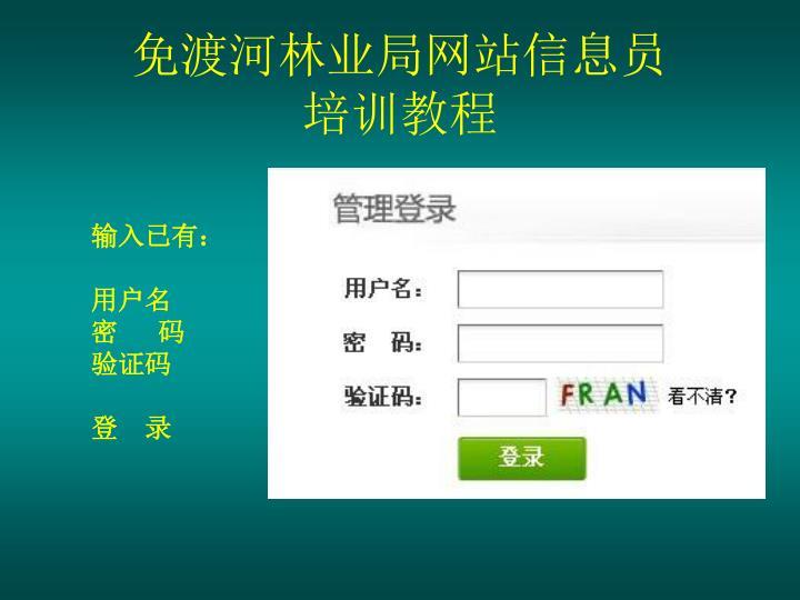 免渡河林业局网站信息员