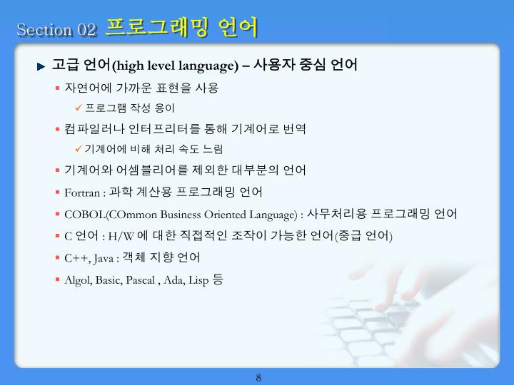 고급 언어