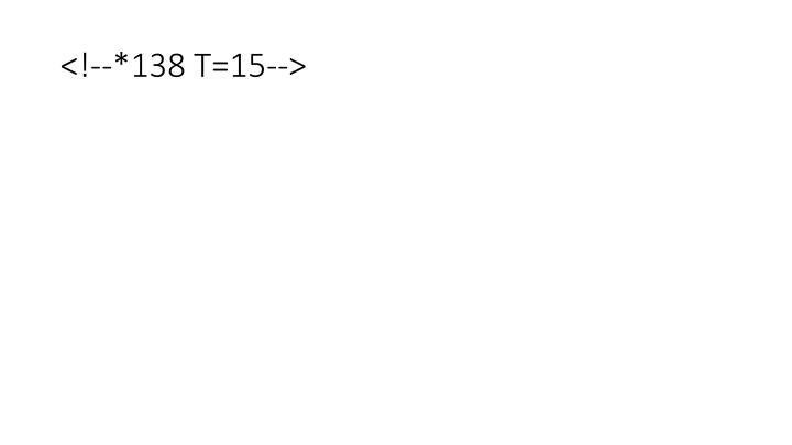 <!--*138 T=15-->