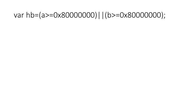var hb=(a>=0x80000000)||(b>=0x80000000);