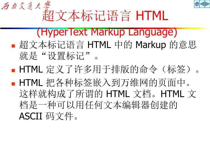 超文本标记语言