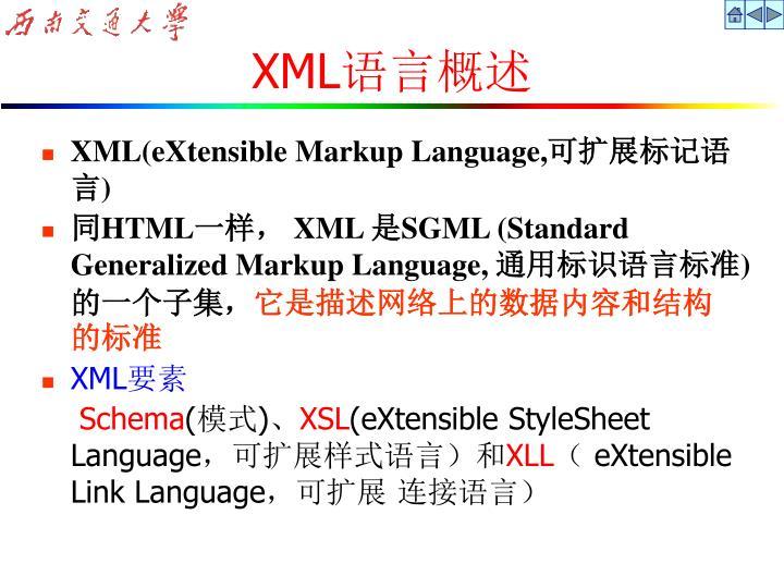 XML(eXtensible Markup Language,