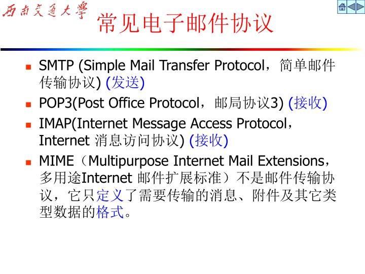 SMTP (Simple Mail Transfer Protocol