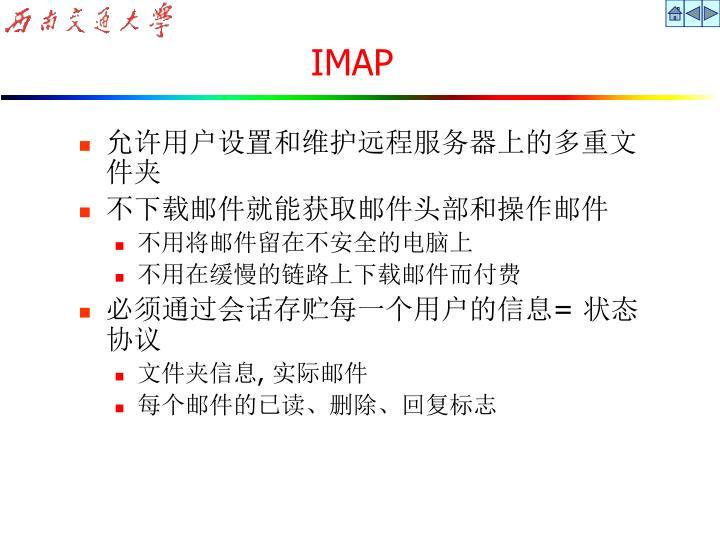 允许用户设置和维护远程服务器上的多重文件夹