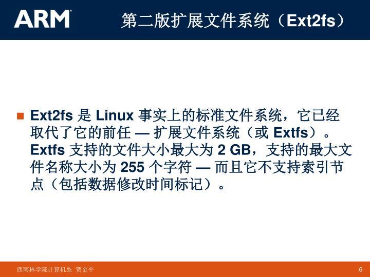 第二版扩展文件系统(