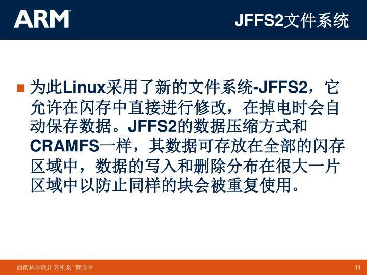 JFFS2