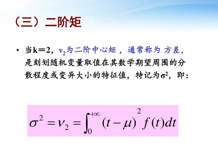 (四)二阶中心矩