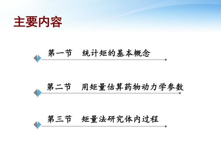 第一节  统计矩的基本概念