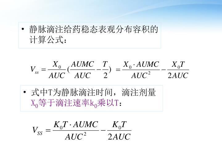 静脉滴注给药稳态表观分布容积的计算公式: