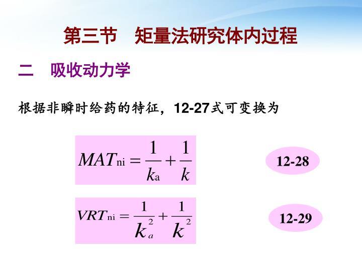 第三节  矩量法研究体内过程