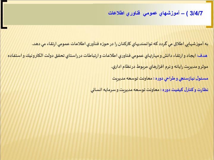 3/4/7 ) – آموزشهاي عمومي  فناوري اطلاعات