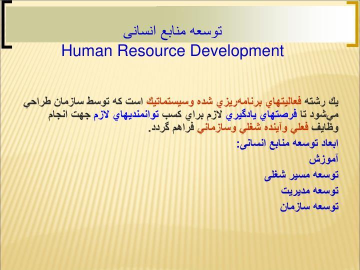 توسعه منابع انسانی