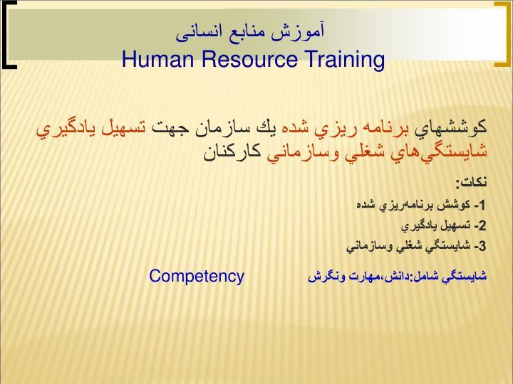 آموزش منابع انسانی