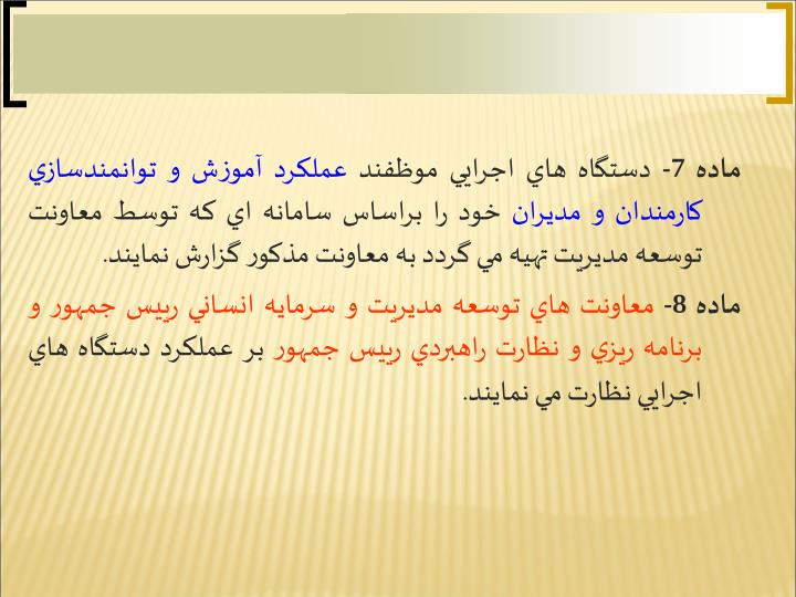 ماده 7-