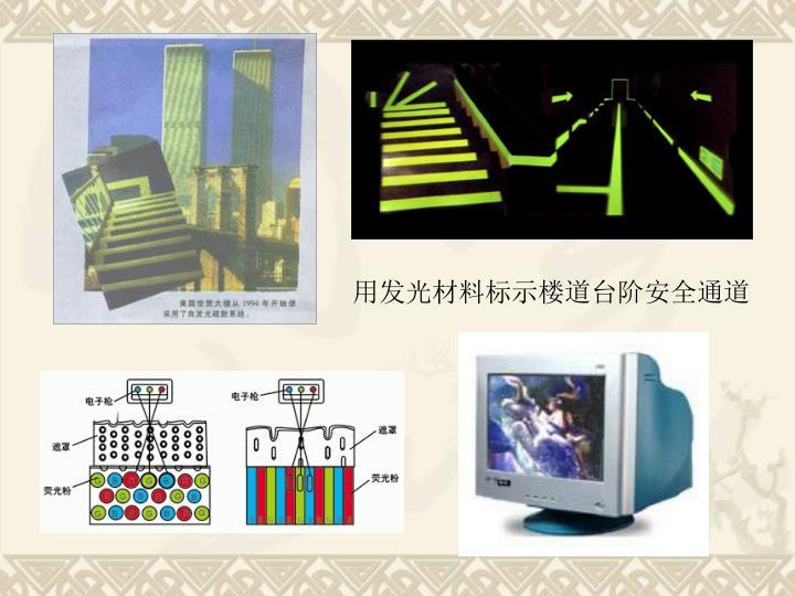 用发光材料标示楼道台阶安全通道