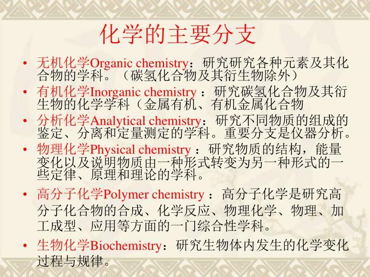 化学的主要分支