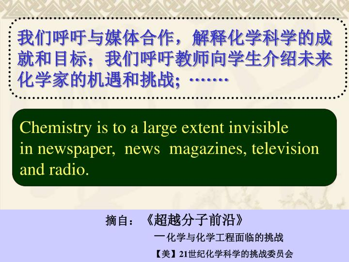 我们呼吁与媒体合作,解释化学科学的成