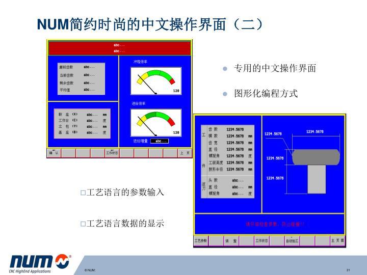 专用的中文操作界面