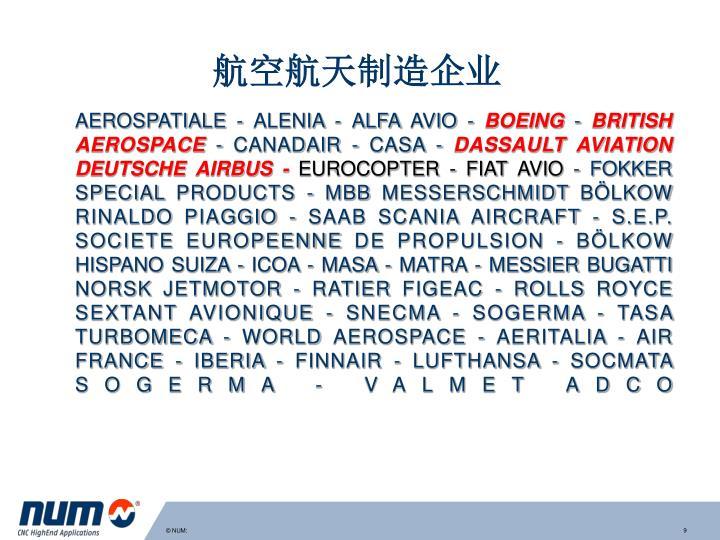 航空航天制造企业