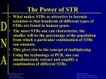 the power of str