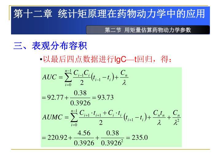 第十二章  统计矩原理在药物动力学中的应用