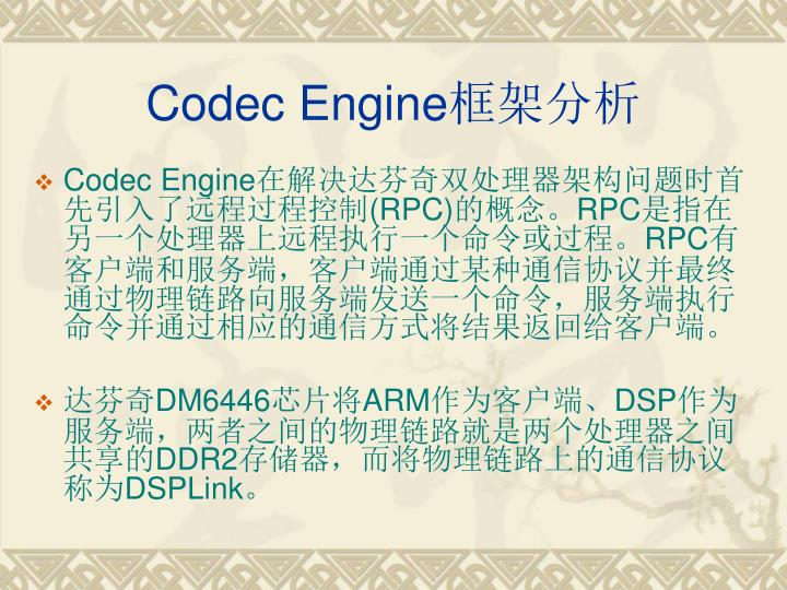 Codec Engine