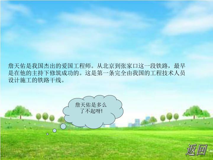 詹天佑是我国杰出的爱国工程师。从北京到张家口这一段铁路,最早