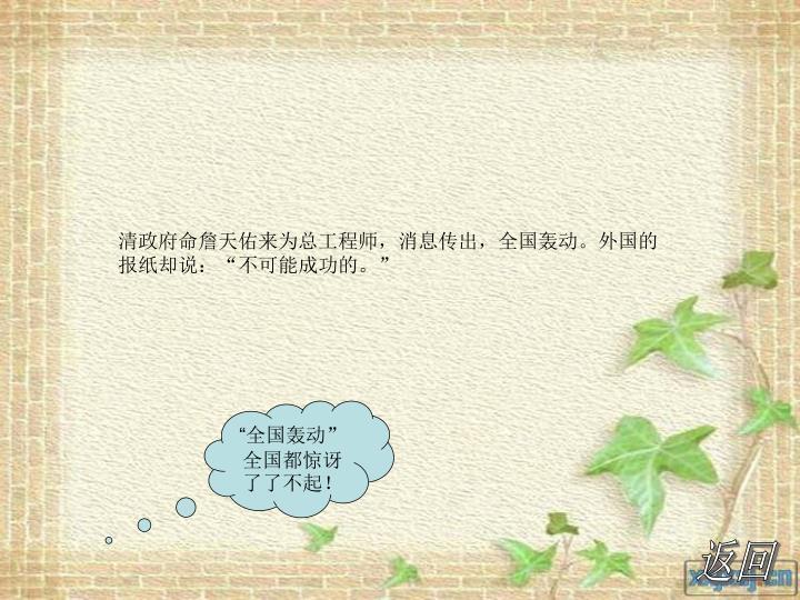 清政府命詹天佑来为总工程师,消息传出,全国轰动。外国的