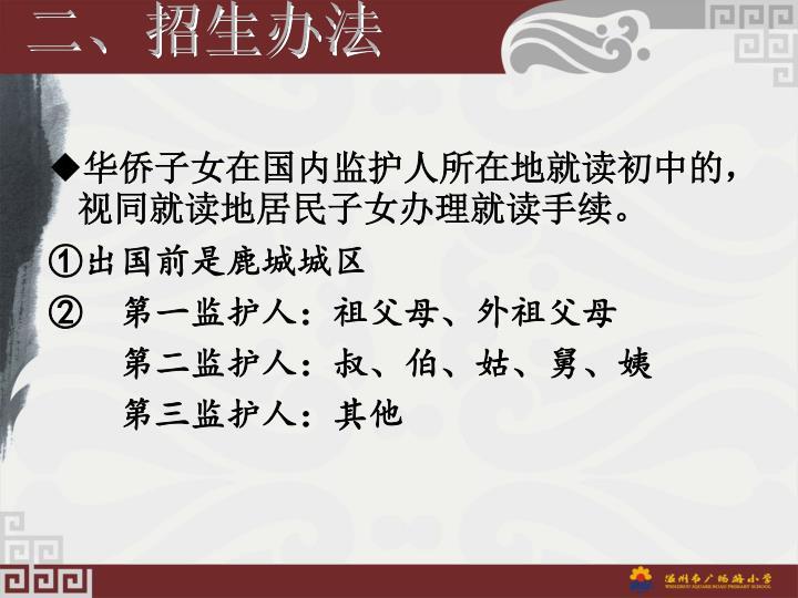 华侨子女在国内监护人所在地就读初中的,视同就读地居民子女办理就读手续。