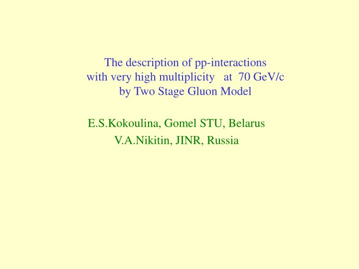 The description of pp-interactions                                       with very high multiplicity   at  70 GeV/c                               by Two Stage Gluon Model